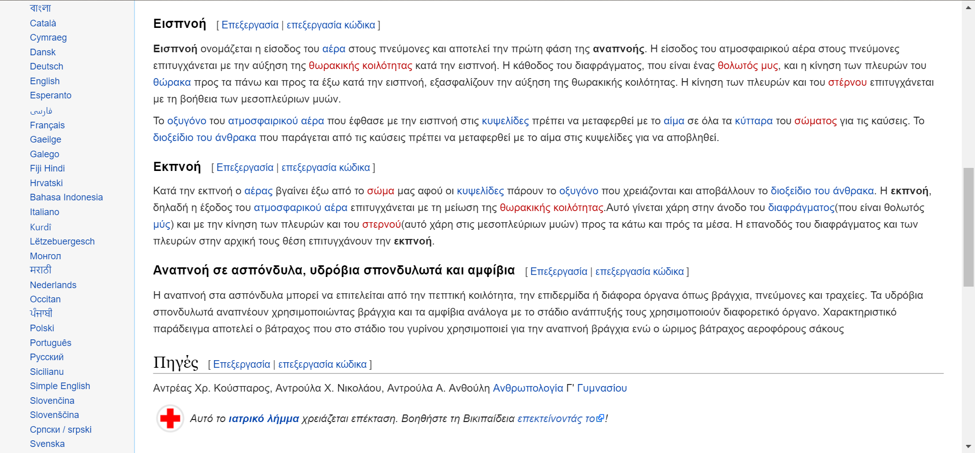Βικιπαίδεια