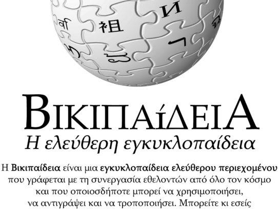 Νέος Χρήστης στη Βικιπαιδεία!