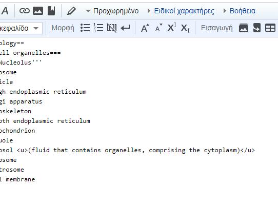 Κώδικας Wiki... ή αλλιώς στη γλώσσα των υπολογιστών