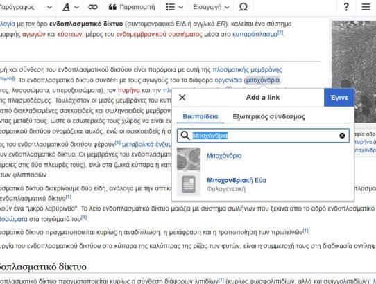 Ένα μικρό βήμα για τη Βικιπαίδεια...