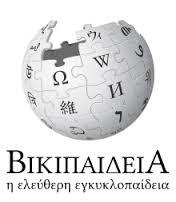 Βικιπαίδεια..τέρμα οι πολύτομες εγκυκλοπαίδειες!