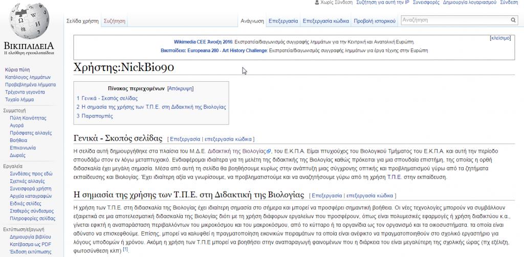 Χρήστης_NickBio90 - Βικιπαίδεια