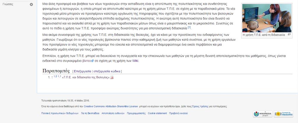 Η προσωπική μου σελίδα στο Wikipedia